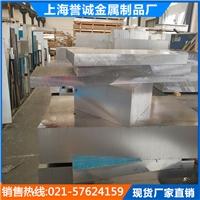 硬质铝材 2024航空铝板 航空铝板