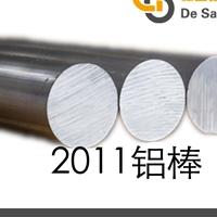专业生产2011铝棒T3T6