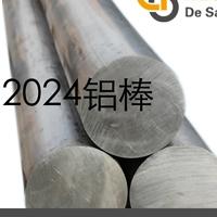 2024铝棒厂家 0 T4 T6 T351
