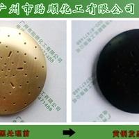 金属发黑工艺 铜常温发黑剂