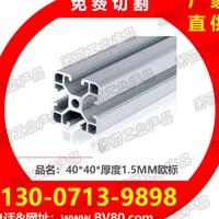 欧标4040铝型材-工业铝型材-流水线铝型材