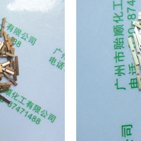铍铜化学抛光剂 铍铜洗铜水  化学洗铜抛光
