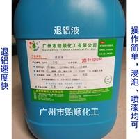退铝液 脱铝水 环保离铝水