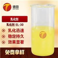 直销 EL-30乳化剂 润湿 增溶 净洗