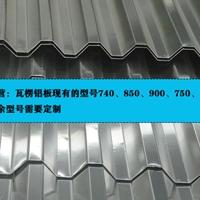 0.6mm瓦楞铝板现货