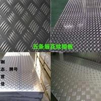 壓花鋁板1060幕鋁墻專用花紋鋁板廠家直營