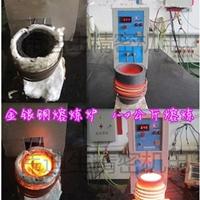 15KW熔煉爐、熔化少量金銀銅高頻熔煉爐