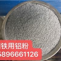 霧化金屬鋁粉10-180目