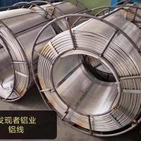 鋁線鋁桿生產廠家-發現者鋁業