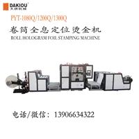 PYT-1080Q卷筒全息定位烫金机