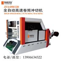 JTCQ-D900纸杯全自动高速卷筒冲切机