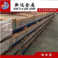 5056-H18铝板 5056-H38铝板  5056-O铝板