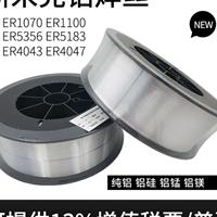 斯米克ER1070鋁焊絲 純鋁焊絲