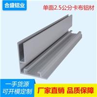 25单面卡布灯箱铝型材铝外框