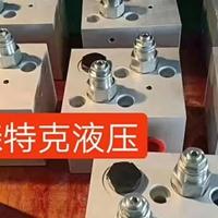 森特克提供定做液壓集成塊 電磁閥安裝閥塊