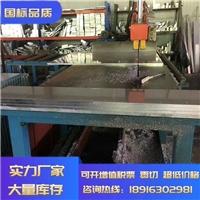 優質船用鋁板LY12材質