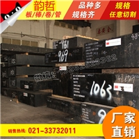 上海韵哲生产销售XBГ钢锭9XBГ钢锭