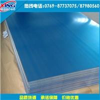 1.6米宽铝板7075t651