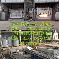 熔化炉化铝化锌