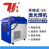 供應手持激光焊接機鋁合金焊接