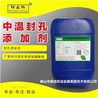 双成铝合金中温无镍封闭剂厂家成批出售可代理