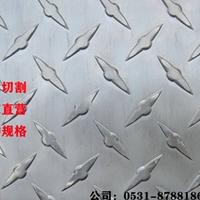 指南针花纹铝板5052防滑墙面装饰耐腐