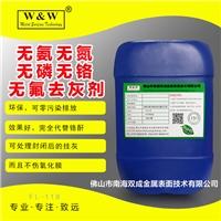 双成FL-118无铬无氮无氨环保去灰剂