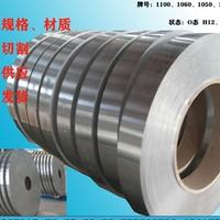铝带厂家发货各种规格带卷1050铝卷