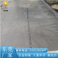7075铝板铝棒切割 特价优惠7075铝板