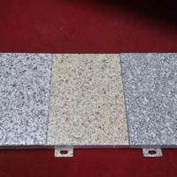 新型建材石纹铝单板 铝板大量定制