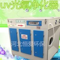 4万风量光氧催化废气处理设备厂家现货供应