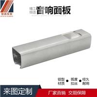 铝合金加工厂定制铝型材灯管外壳