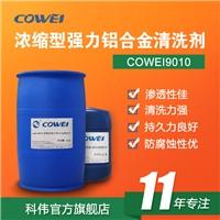 cowei科偉工業清洗劑COWEI9010