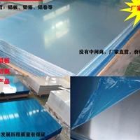 铝板1100幕铝墙中厚板厂家1050铝板