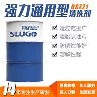 斯路高DSX21 力度强通用型清洗剂