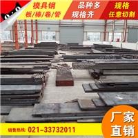 精板模具鋼Px88黑皮模具鋼