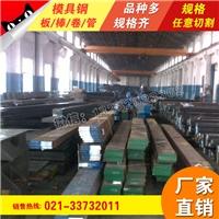 上海韵哲生产销售G9模具钢板