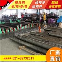 Z10CN18.09電渣精光板模具鋼