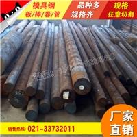 熱作工具鋼Z10CNF18.09特殊模具鋼