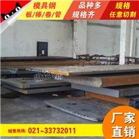3Cr2Mo電渣精光板模具鋼