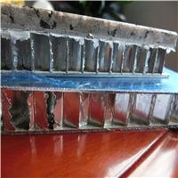 厂家供应石纹铝蜂窝板订做装饰