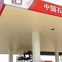 中国石化罩棚纯白300面铝条扣工程展示