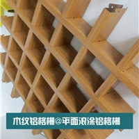 木紋鋁格柵,品牌專業制造木紋鋁格柵