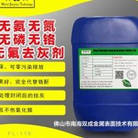 铝合金无氨氮环保去灰剂除灰剂