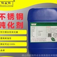 不銹鋼鈍化劑耐鹽霧劑
