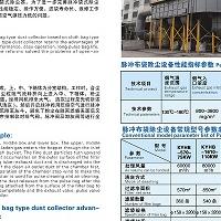 銷售鋁鑄造廠廢氣處理設備環保設備
