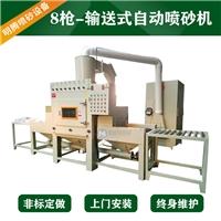 铝产品自动输送式喷砂机