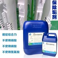 無磷無氨氮鋁材環保除垢劑