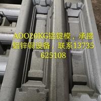 A00鋁錠鑄造機(20KG25KG)