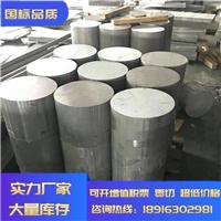 A7075铝棒 进口A7075铝棒